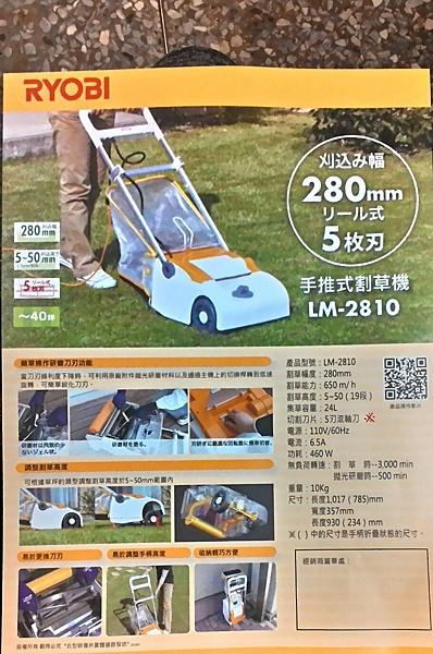 [ 家事達 ] RYOBI  LM-2810 電動 割草機   特價 韓國草專用