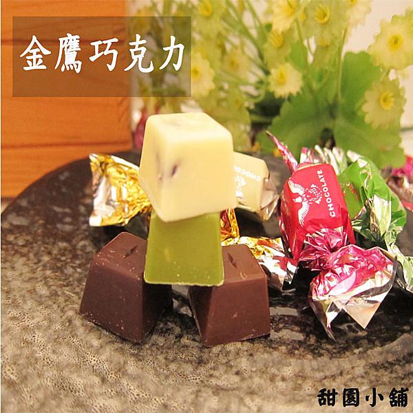 日本金鷹巧克力 250g 甜園