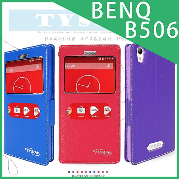 ※【福利品】BenQ B506 尊系列 雙視窗皮套/保護套/手機套/保護手機/免掀蓋接聽/軟殼