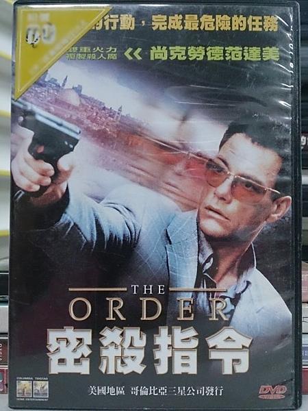 挖寶二手片-I17-055-正版DVD*電影【密殺指令】-尚克勞德范達美