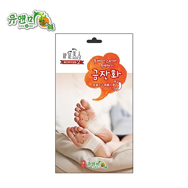 【悠安美】韓方秘帖樹液養足貼-金盞花