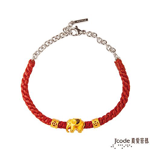 J'code真愛密碼 運財象 黃金中國繩手鍊