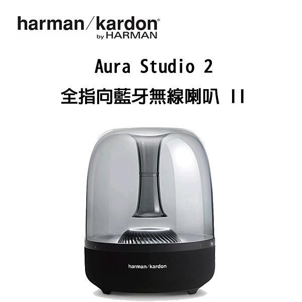 Harman Kardon 美國 Aura Studio 2 無線藍芽喇叭 優美造型 水母喇叭 全新到貨 公司貨