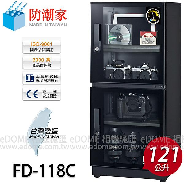 防潮家 FD-118C 經典時尚款 121公升電子防潮箱 好禮三選二 (0利率 免運) 保固五年 台灣製造 D-118C改款