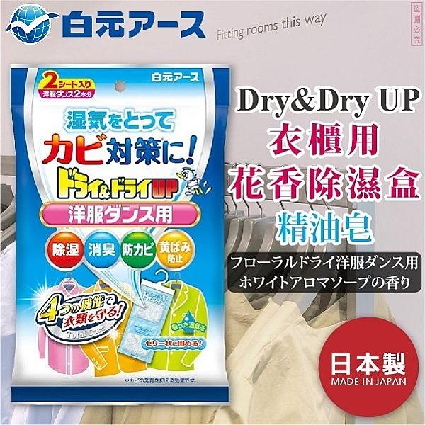 日本品牌【白元】衣櫃用花香除濕盒-精油皂