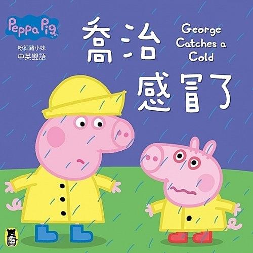 粉紅豬小妹:喬治感冒了 小熊圖書 (購潮8)