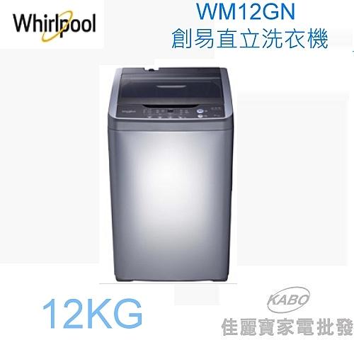 【佳麗寶】-留言享加碼折扣(Whirlpool 惠而浦)12公斤直立式洗衣機【WM12GN 】