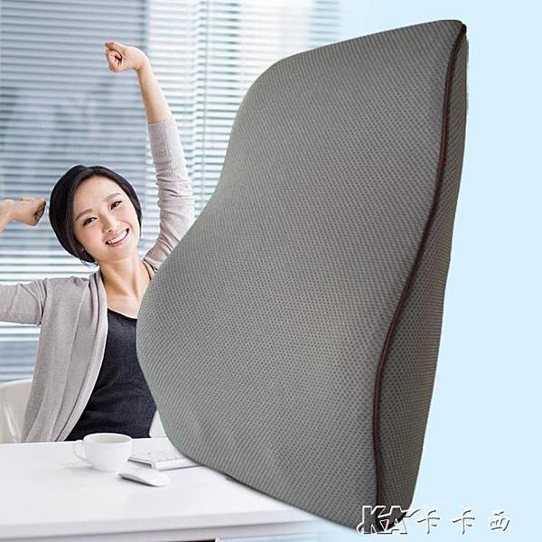 腰枕座椅靠墊辦公室 記憶棉腰靠椅子 護腰靠枕孕婦汽車靠背腰墊 【全館免運】yys