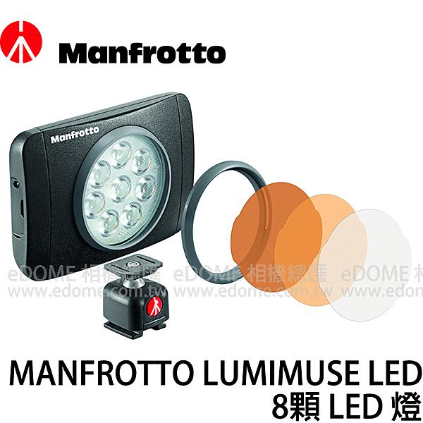 MANFROTTO 曼富圖 LUMI MUSE 8 LED燈 8顆 (24期0利率 免運 正成公司貨) 持續燈 攝影燈 補光燈 適用DJI OSMO