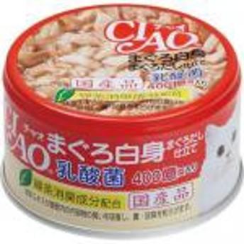 【新品/取寄品】CIAO ホワイティ 乳酸菌 まぐろ白身 まぐろだし仕立て 85g A-131