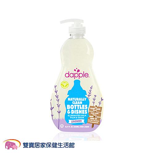 美國Dapple 天然奶瓶及餐具清潔液-薰衣草 500ml