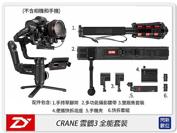Zhiyun 智雲 Crane 3 Lab 雲鶴 3 三軸穩定器 全能套裝(公司貨)