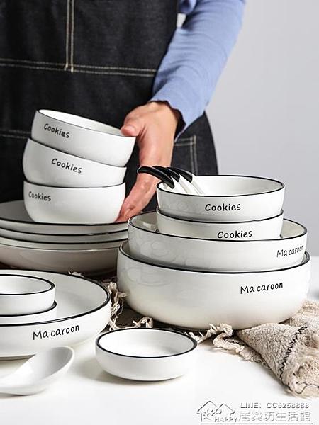 快速出貨 簡約北歐風一人食家用2/4/6人陶瓷碗碟餐具套裝米飯碗餐盤湯碗勺 【2021新年鉅惠】