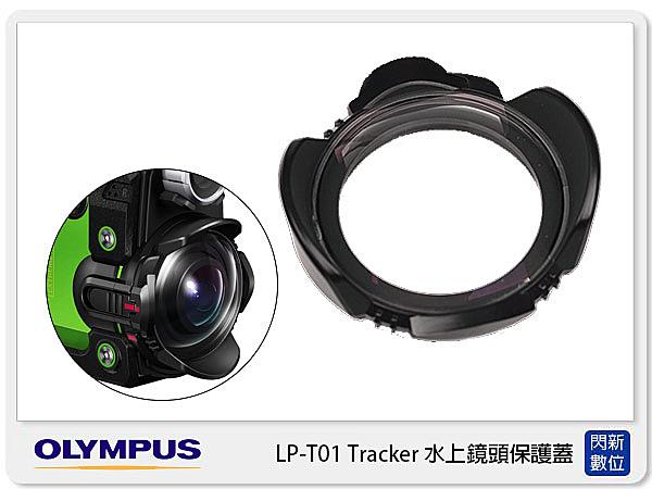 OLYMPUS LP-T01 TG Tracker 水上鏡頭保護蓋 原廠蓋 (LPT01,元佑公司貨)