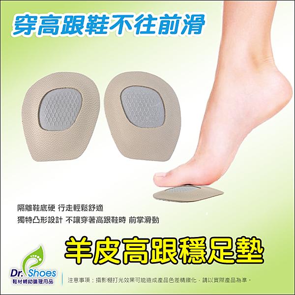 高級羊皮高跟穩足墊 防止高跟鞋腳往前衝 / 滑 吸收地面衝擊 回彈優超實用╭*鞋博士嚴選鞋材