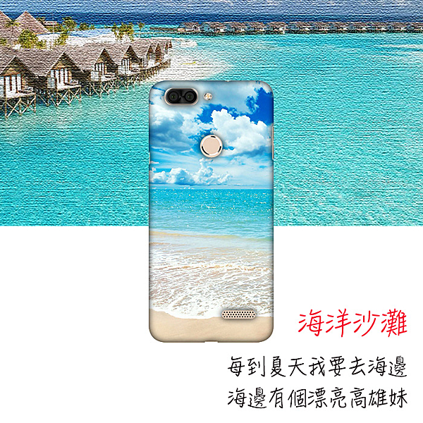 [M7s 軟殼] InFocus M7s IF9031 鴻海 手機殼 外殼 浮雕外殼 保護套 陽光沙灘