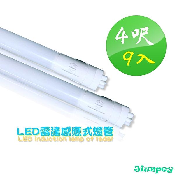 單入312 元 9入起定  led自動感應式燈管  保持3瓦微亮式