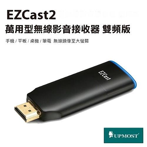 【Sound Amazing】UPMOST 登昌恆 EZCast2 萬用型無線影音接收器 雙頻版