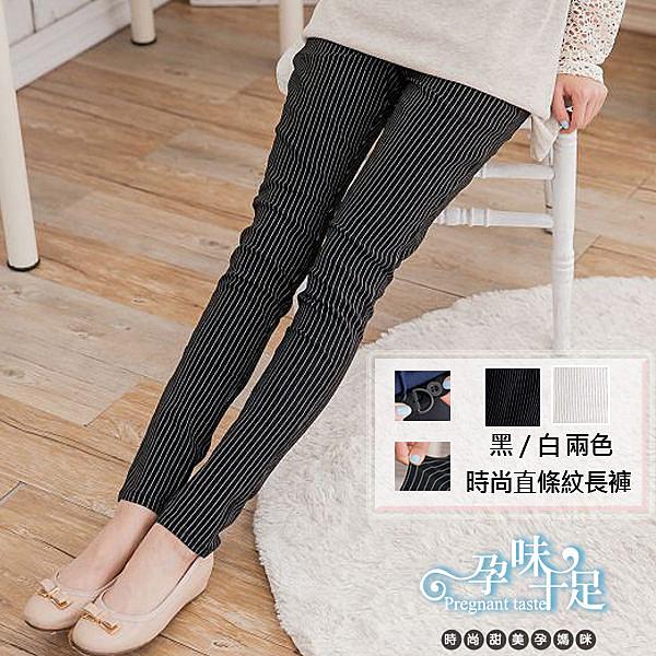 時尚OL風修飾腿型直條紋孕婦【腰圍可調】長褲 兩色【CLE6320】孕味十足 孕婦裝