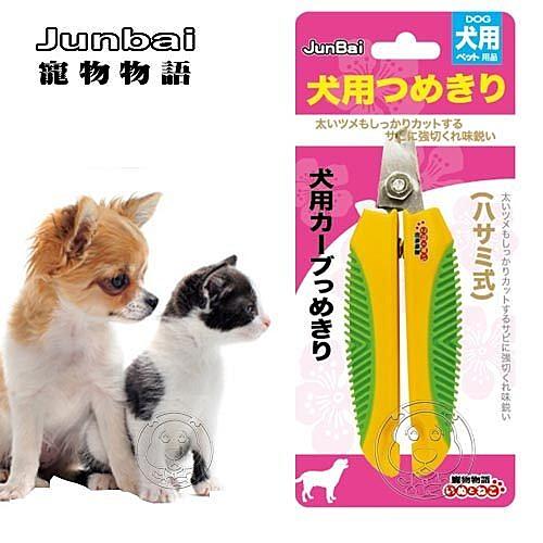 【 培菓平價寵物網】寵物物語《犬用》專業寵物美容指甲剪