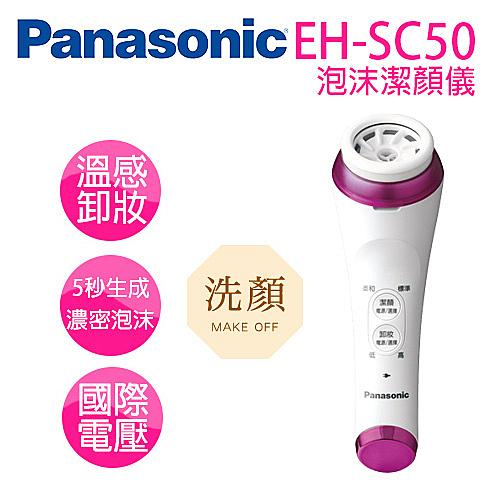 Panasonic 國際牌 EH-SC50-P 泡沫潔顏儀 EH-SC50