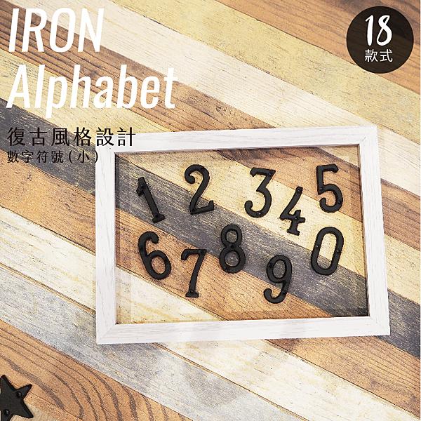 工業風 鑄鐵 數字符號 - 小 日式雜貨 招牌 門牌 看板