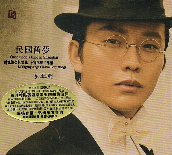 【停看聽音響唱片】【CD】李玉剛:民國舊夢