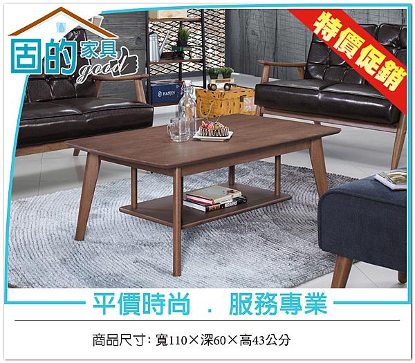 《固的家具GOOD》143-1-AC 胡桃雙層茶几