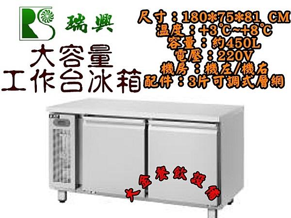 瑞興6尺風冷全藏工作台冰箱/大容量不銹鋼工作台冰箱/450L/小機房工作台冰箱/桌下型冷藏櫃/大金