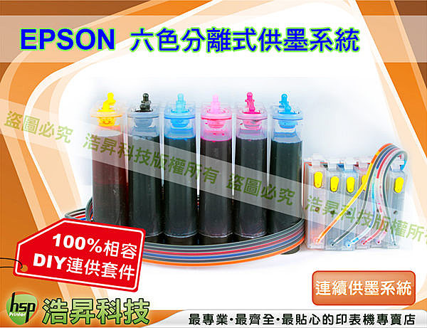 EPSON  R270/R290/T50/TX700W/TX800FW六色82N系列有線連續大供墨DIY套件組(公司貨)防水墨水