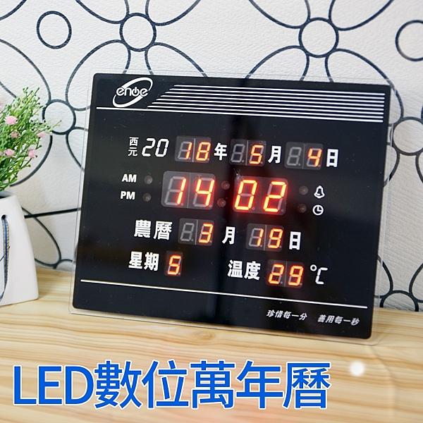 【LED數位萬年曆】時鐘 電子鐘 鬧鐘 7種音樂 斷電系統 日期 日曆NEW790[百貨通]