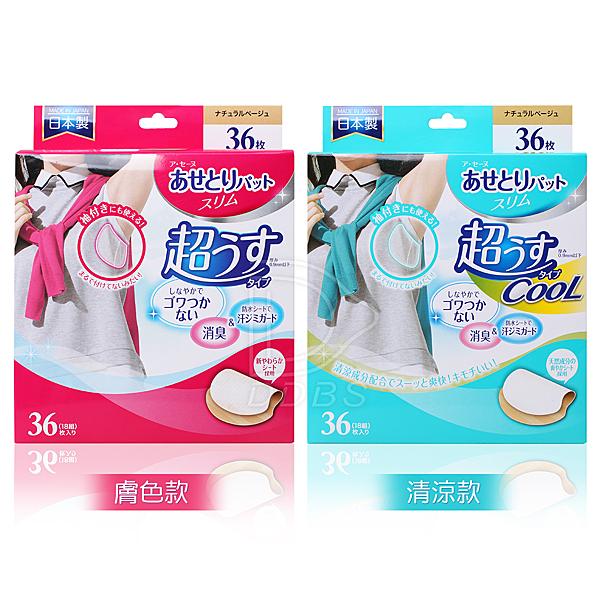新包裝 日本JEX 腋下專用吸汗貼 36枚入 一般款 / 清涼款 腋下貼 止汗 夏日必備! 附發票【DDBS】