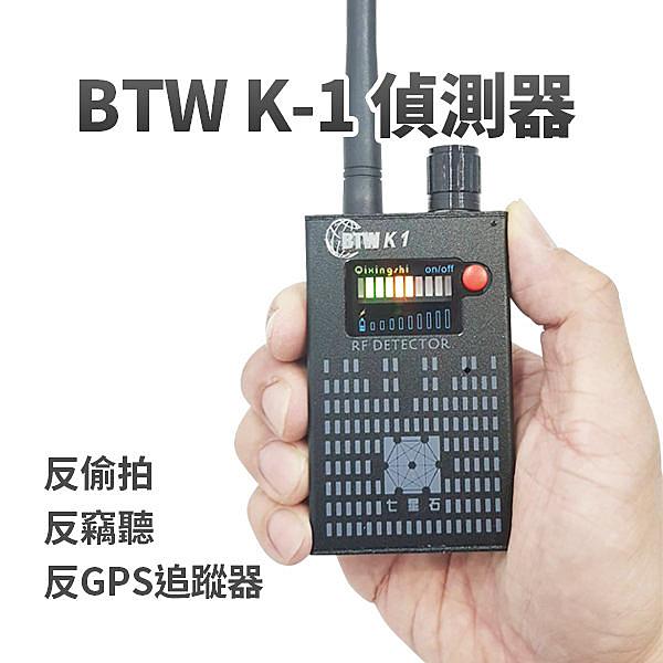 【國安單位徵信社必備】BTW K-1防針孔防偷拍反跟蹤防竊聽防GPS追蹤器掃描器偵測器探測器