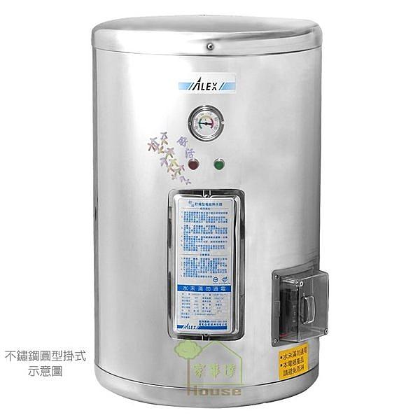 [ 家事達 ]  ALEX -EH6015FS 電光 貯備型防空燒 電能熱水器【56公升】 特價 節能認証