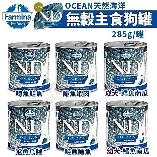 *WANG*【24罐】義大利法米納ND《OCEAN天然海洋-犬無穀主食罐/狗罐(大罐)》多種口味可選-285g