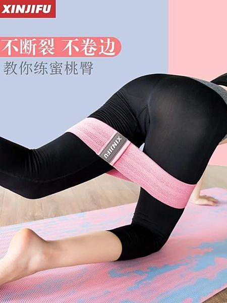 彈力帶翹臀圈提臀圈阻力帶健身女瑜伽拉力帶深蹲神器  夏季新品