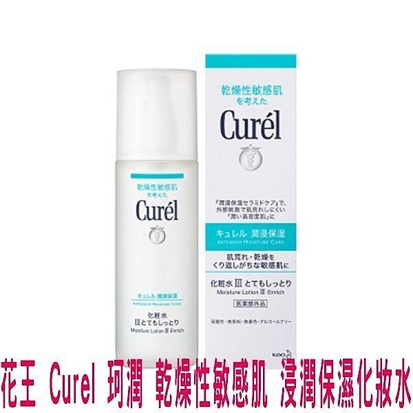 Curel 珂潤 潤浸保濕化妝水 玻尿酸 精華液 爽膚水 清爽 嫩白 滋養 修護 精華霜 滋潤 抗皺 細紋