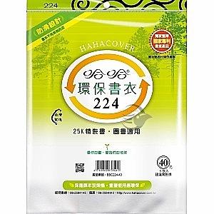哈哈書套 環保書衣 25K小說圖書專用 BBC224 【金玉堂文具】
