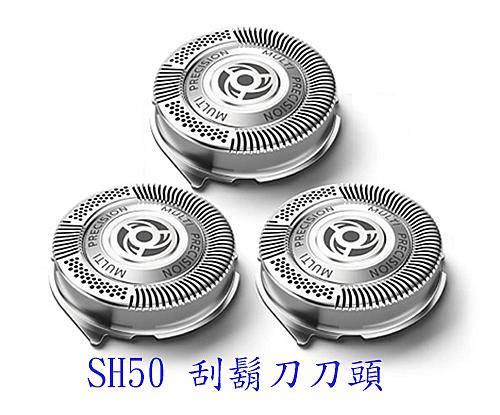 飛利浦PHILIPS S5000  電鬍刀專用刀頭 ( 3顆裝)  SH50