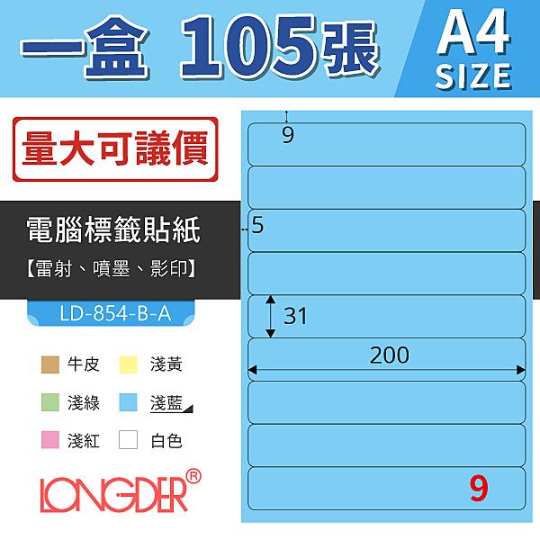 【龍德】三用電腦標籤紙 9格 LD-854-B-A  藍色 105張/盒  影印 雷射 噴墨 貼紙 公司貨