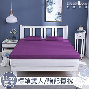 House Door 防螨保護表布記憶床墊11cm超值組-雙人5尺羅蘭紫