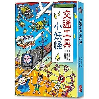 交通工具小妖怪  三采(購潮8)