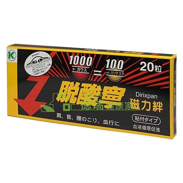 脫酸寧磁力貼 20粒/盒◆德瑞健康家◆