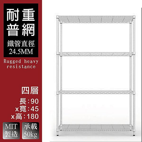 層架 置物架 收納架 【J0015】IRON耐重普網90x45x180 四層架三色MIT台灣製ac 收納專科