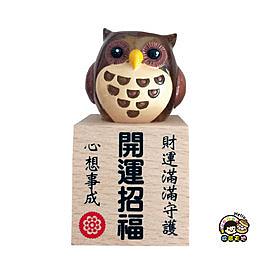 【收藏天地】台灣紀念品*七福貓頭鷹守護擺飾-開運招福