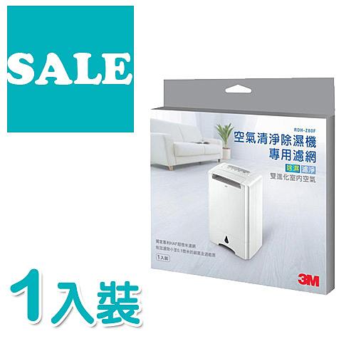 現貨供應中-(1入裝) 3M 清淨除濕機專用濾網 RDH-Z80F 適用 RDH-Z80T / RDH-Z80TW / Z80