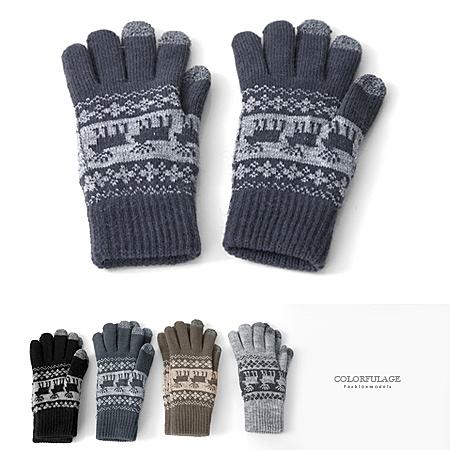 手套 觸控麋鹿針織手套 柒彩年代【NMC8】