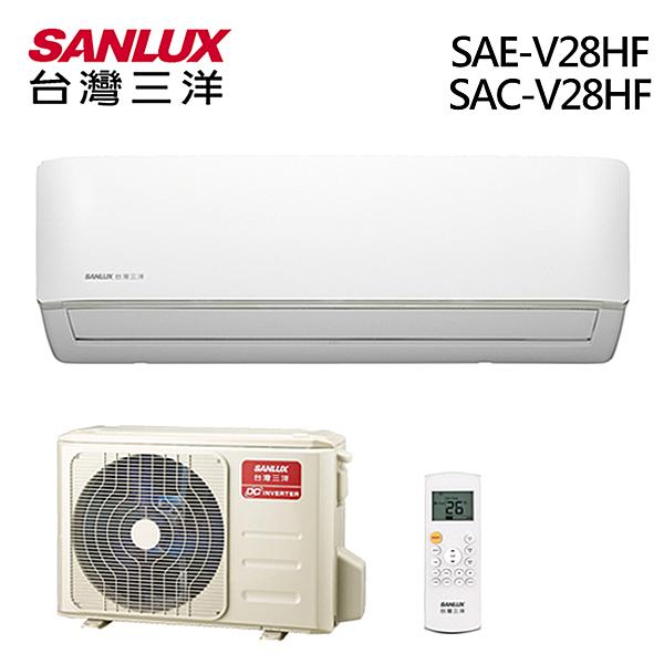 SANLUX台灣三洋 4-6坪冷暖變頻分離式一對一冷氣 SAC-V28HF / SAE-V28HF 含基本安裝(限北北基)
