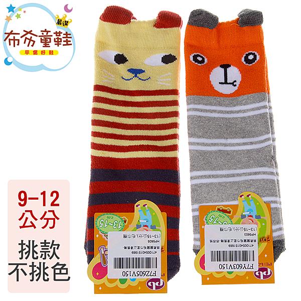 童襪(9-12公分)《布布童鞋》貝柔寶寶毛巾底止滑長襪 共兩款 挑款不挑色