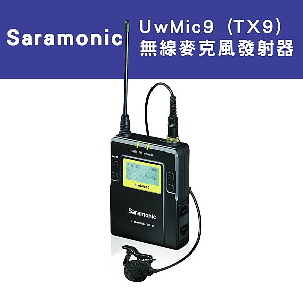 【EC數位】Saramonic 楓笛 無線麥克風發射器 UwMic9 TX9 單發射 無線MIC 腰掛式